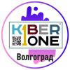 KIBERone Волгоград
