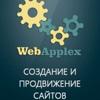 Нужен сайт? Создание сайтов:  WebApplex