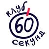 Клуб «60 секунд» в Москве