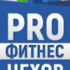 PRO-Фитнес Чехов!