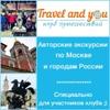Дружеские экскурсии по Москве/поездки по России