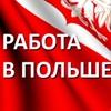 Работа в Польше - Белый и ЧЕРНЫЙ СПИСОК