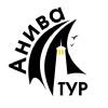 Sakhalinskaya-Turisticheskaya-Kompan Aniva-Tur