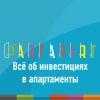 PartApart | Брокер апартаментов в СПб