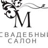 """Свадебный салон """"Марьяж"""" (свадьба в Чебоксарах)"""