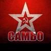УРАЛ| САМБО Спортивная борьба самбо Челябинск