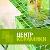Идеи дизайна интерьера ЦЕНТР КЕРАМИКИ