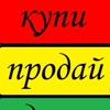 Объявления | Омск | Купи | Продай | Дари | Меняй