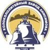 Kolokololiteyny-Zavod-Anisimova Kolokololiteyny-Zavod-Anisimova