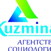 Агентство социологии Кузьмина