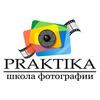 """Фотошкола  """"PRAKTIKA"""" КАЛУГА"""