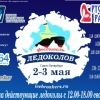 Фестиваль Ледоколов 2015