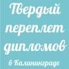 Твердый переплет дипломов в Калининграде недорог