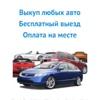 Выкуп автомобилей в Москве - дорого