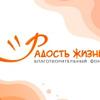 """Благотворительный фонд """"Радость жизни"""""""