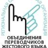 """РОО """"Объединения переводчиков жестового языка"""""""