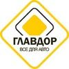 ГЛАВДОР - Все для Авто