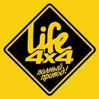 4X4 LIFE: ПОЛНЫЙ ПРИВОД