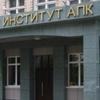 Алтайский институт повышения квалификации АПК