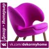 Dekormyhome.ru | Декор моего дома