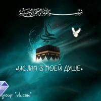 • Ислам в моей Душе •☾⋆