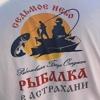 Седьмое небо ⬅Рыболовная база отдыха в Астрахани