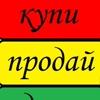 Объявления | Екатеринбург | Купи | Продай | Дари