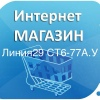Tran Antoh СТ6-77АУ