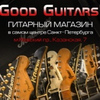 GOOD GUITARS - продажа Гитар