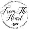 FromTheHeart-Подарки в Санкт-Петербурге и Москве