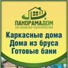 Строительство деревянных домов. ПанорамаДом