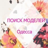 Поиск моделей Одесса | Поиск мастера