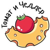 «Томат и Чеддер» | доставка пиццы в Красноярске
