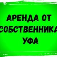 Аренда Уфа СНИМУ/СДАМ КВАРТИРУ Снять