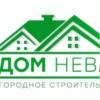 """""""Дом Нева"""" загородное строительство"""