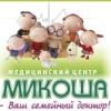 МИКОША Медицинский центр Минск