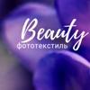 Beauty  (фотошторы, фототюль, фотопокрывала)