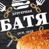 Батя - самая мужская бургерная Перми.