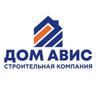 ДОМ АВИС Строительство домов Сочи   Краснодар
