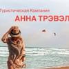 """Туристическая Компания """"Анна Трэвэл"""""""