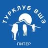 Турклуб ВШЭ (Питер) // HSE SPB Tourist Club