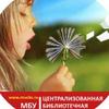 Publichnaya-Biblioteka Norilska
