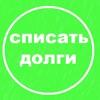 БАНКРОТСТВО ФИЗИЧЕСКИХ ЛИЦ > СПИСАТЬ ДОЛГИ >>>>>