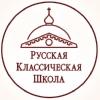 Русская Классическая Школа им.К.Д.Ушинского