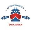 """Управленческий клуб """"Флагман"""" ЮЗГУ"""