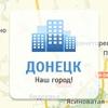 Группа Донецка