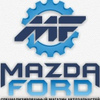 Mazda-Ford Новокузнецк
