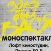Здесь был Вася | только 4 февраля | Екатеринбург