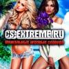 CS-EXTREME.RU   ORIGINAL GAME COMMUNITY
