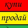 Объявления   Ижевск   Купи   Продай   Дари